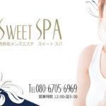 【西新宿メンズエステ】SWEET SPA~スウィートスパ様のご紹介☆