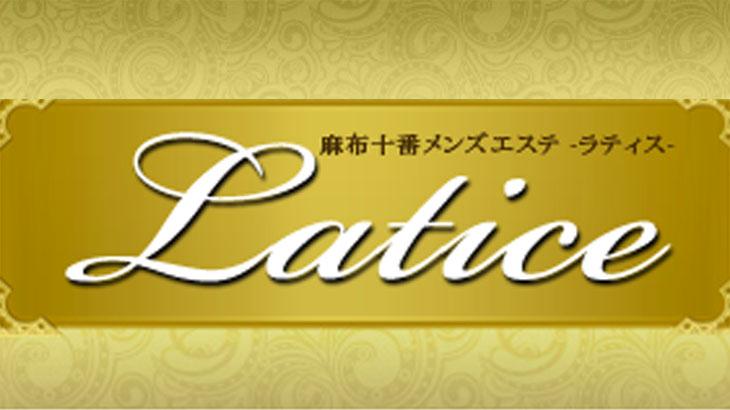 【麻布十番メンズエステ】Latice~ラティス様のご紹介☆