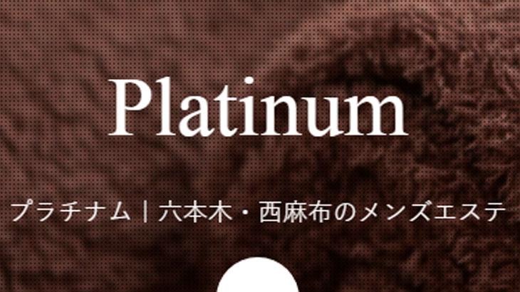 【六本木メンズエステ】Platinum~プラチナム様のご紹介☆