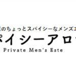 【秋葉原メンズエステ】スパイシーアロマ様のご紹介☆