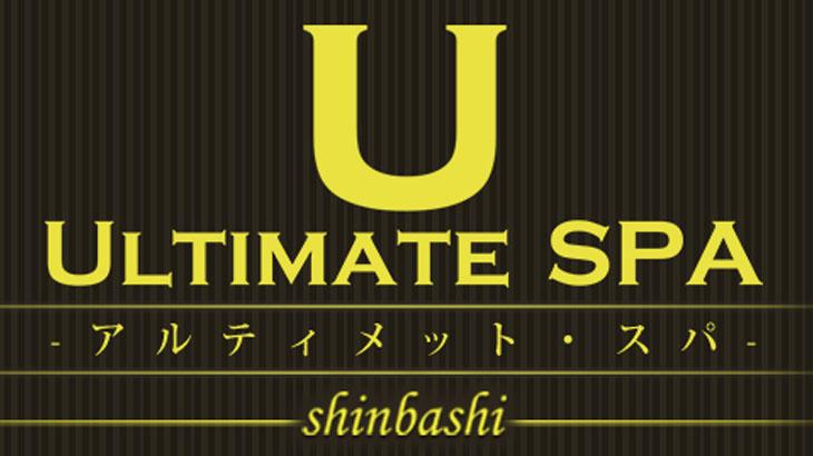 【新橋メンズエステ】ULTIMATE SPA~アルティメットスパ様のご紹介☆