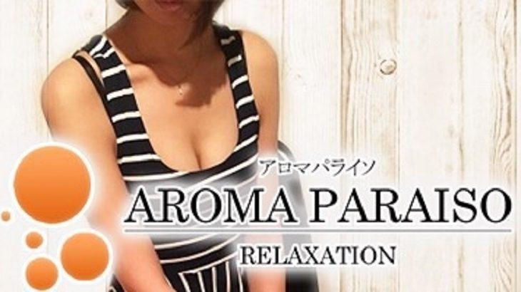 【中野メンズエステ】Aroma Paraiso~アロマパライソ様のご紹介☆