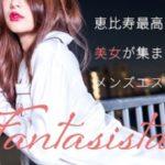 【恵比寿メンズエステ】Fantasista~ファンタジスタ様のご紹介☆
