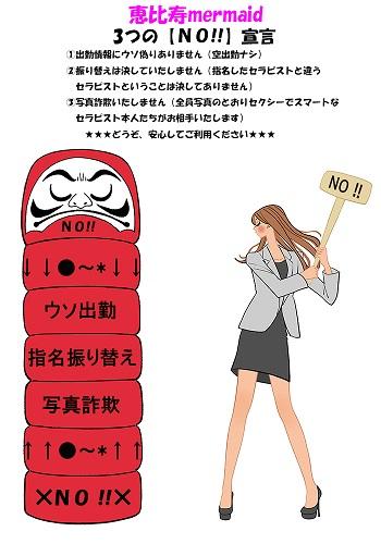 【恵比寿メンズエステ】マーメイド~ルール|エステーション公式ブログ