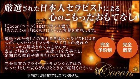 【栄メンズエステ】ココン~まとめ|エステーション公式ブログ