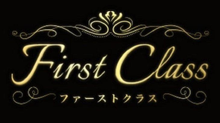 【新栄町メンズエステ】First Class~ファーストクラス様のご紹介☆