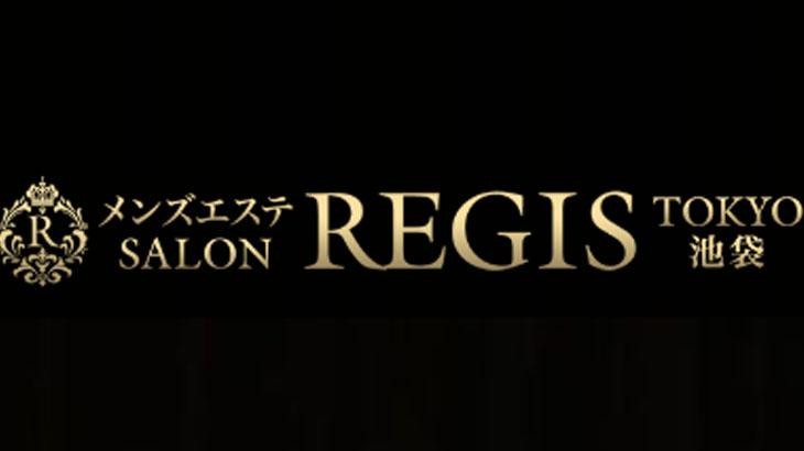 【池袋メンズエステ】REGIS~レジス様のご紹介☆