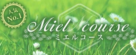 【目黒メンズエステ】ミエル~コース エステーション公式ブログ