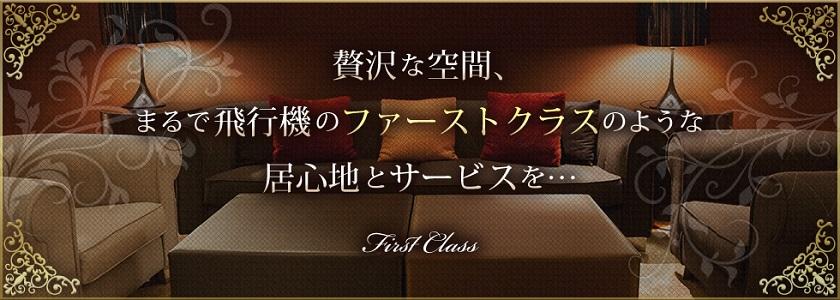 【新栄町メンズエステ】First Class~ファーストクラス