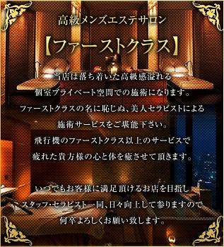 【新栄町メンズエステ】ファーストクラス~まとめ|エステーション公式ブログ