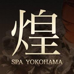 【横浜メンズエステ】煌SPA・まとめ|エステーション公式ブログ