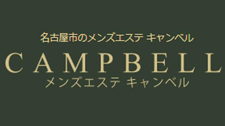 【栄メンズエステ】キャンベル紹介・体験|エステーション公式ブログ