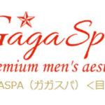 【目黒メンズエステ】GAGASPA~ガガスパ目黒店様のご紹介☆