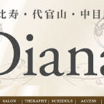 【代官山メンズエステ】Diana~ダイアナ様のご紹介☆