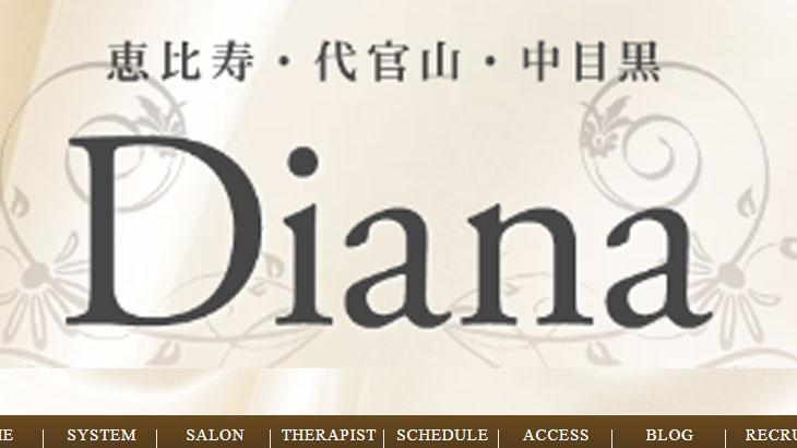 【代官山メンズエステ】ダイアナご紹介|エステーション公式ブログ