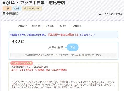 【メンズエステ】アクア中目黒・恵比寿店ショップページ エステーション公式ブログ