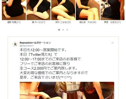 【メンズエステ】ルポゼーションショップページ エステーション公式ブログ