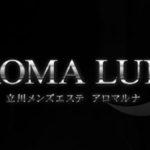 【立川メンズエステ】AROMA LUNA~アロマルナ様のご紹介☆
