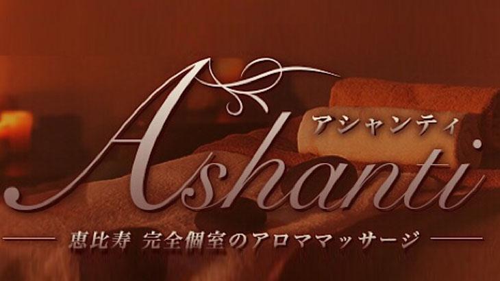 【恵比寿メンズエステ】アシャンティ紹介|エステーション公式ブログ