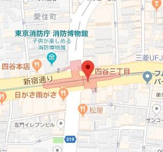 【四谷三丁目メンズエステ】クラウン~アクセス|エステーション公式ブログ