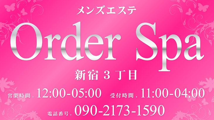 【新宿三丁目メンズエステ】Order Spa~オーダースパ様のご紹介☆