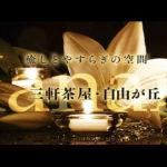 【三軒茶屋メンズエステ】KANANI~カナニ様のご紹介☆