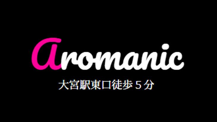 【大宮メンズエステ】aromanic~アロマニック様のご紹介☆