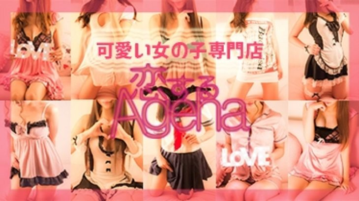 【新宿メンズエステ】恋するAgeha様のご紹介☆