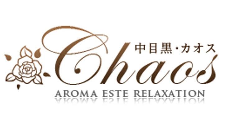 【中目黒メンズエステ】CHAOS ~カオス~様のご紹介☆