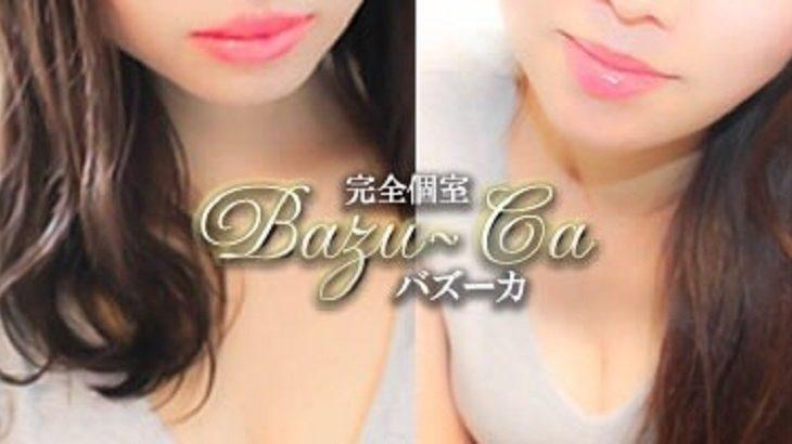 【池袋メンズエステ】Bazu-Ca~バズーカ~様のご紹介☆