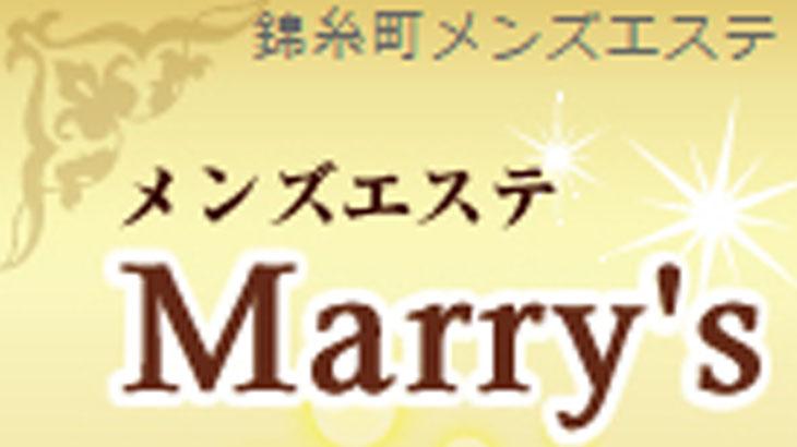 【錦糸町メンズエステ】Marry's~マリーズ様のご紹介☆