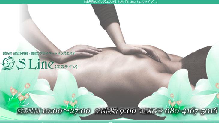 【錦糸町メンズエステ】S Line~エスライン様のご紹介☆