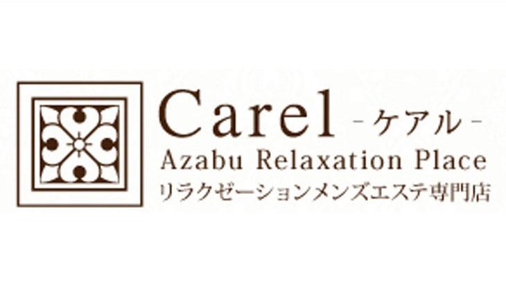 【麻布十番メンズエステ】Carel~ケアル様のご紹介☆