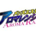 【飯田橋メンズエステ】Aroma Ranger~アロマレンジャー様のご紹介☆