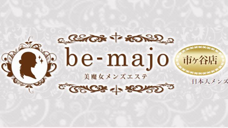 【市ヶ谷メンズエステ】be-majo~ビマージョ市ヶ谷店様のご紹介☆