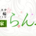 【三ノ輪メンズエステ】三ノ輪らんぷ様のご紹介☆