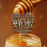 【大崎メンズエステ】蜂蜜~Hachimitsu~様のご紹介☆