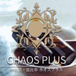 【中目黒メンズエステ】CHAOS PLUS~カオスプラス様のご紹介☆