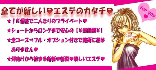 【恵比寿メンズエステ】マーメイド~まとめ|エステーション公式ブログ