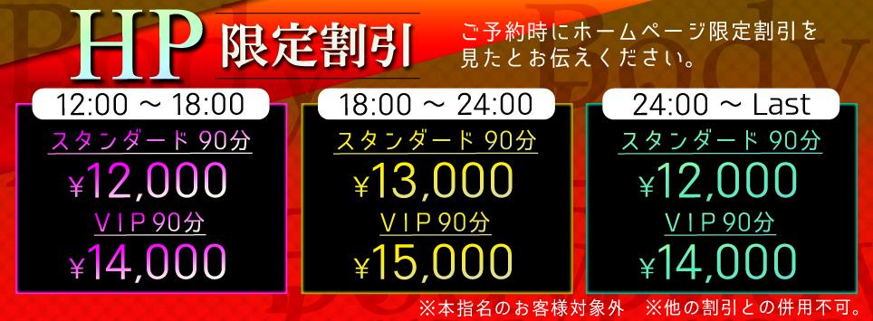 【錦糸町メンズエステ】ボディライン~HP限定割引|エステーション公式ブログ