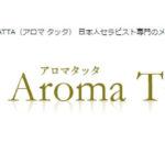 【錦糸町メンズエステ】AROMA TATTA~アロマタッタ様のご紹介☆