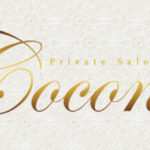 【栄メンズエステ】COCON~ココン~様のご紹介☆