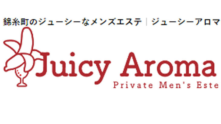 【錦糸町メンズエステ】Juicy Aroma~ジューシーアロマ様のご紹介☆