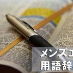 メンズエステ用語辞典
