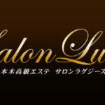 【六本木メンズエステ】Salon Luxis~サロンラグジース様のご紹介☆