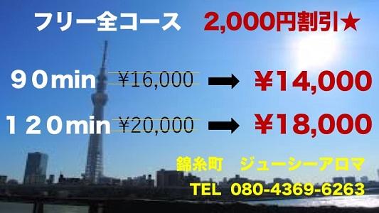 【錦糸町メンズエステ】ジューシーアロマ~限定割引|エステーション公式ブログ