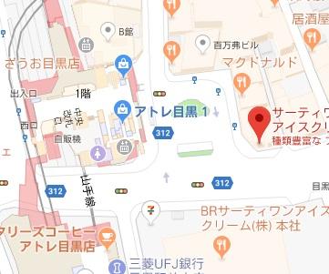 【目黒メンズエステ】ミエル~アクセス|エステーション公式ブログ