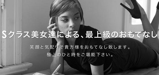 【麻布十番メンズエステ】トップシークレット・まとめ|エステーション公式ブログ