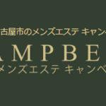 【栄メンズエステ】CAMPBELL~キャンベル様のご紹介☆