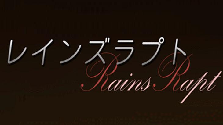 【五反田メンズエステ】レインズラプトご紹介|エステーション公式ブログ